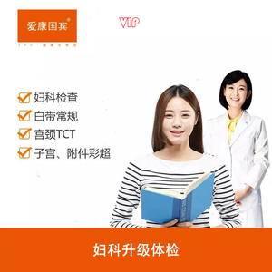 爱康国宾 妇科HPV专项体检