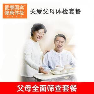 爱康国宾 关爱父母体检套餐(电子卡)