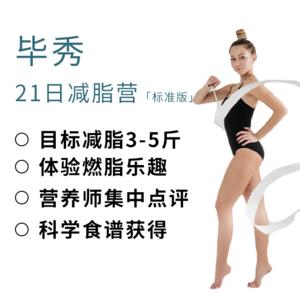 毕秀·21日减脂营 (标准版)