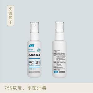 75%优治乙醇消毒液5瓶装,免洗随身装(到付)