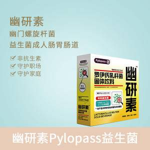 幽研素家庭版(12盒装)—有助于减少幽门螺杆菌